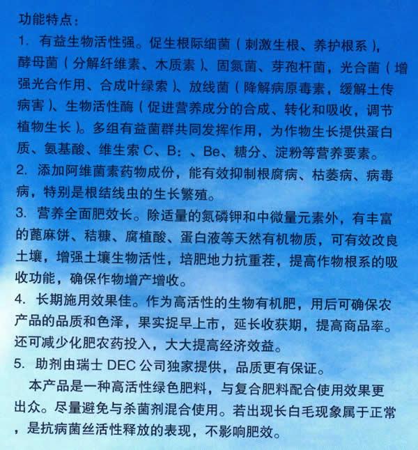 蓖麻饼生物有机肥简介.jpg